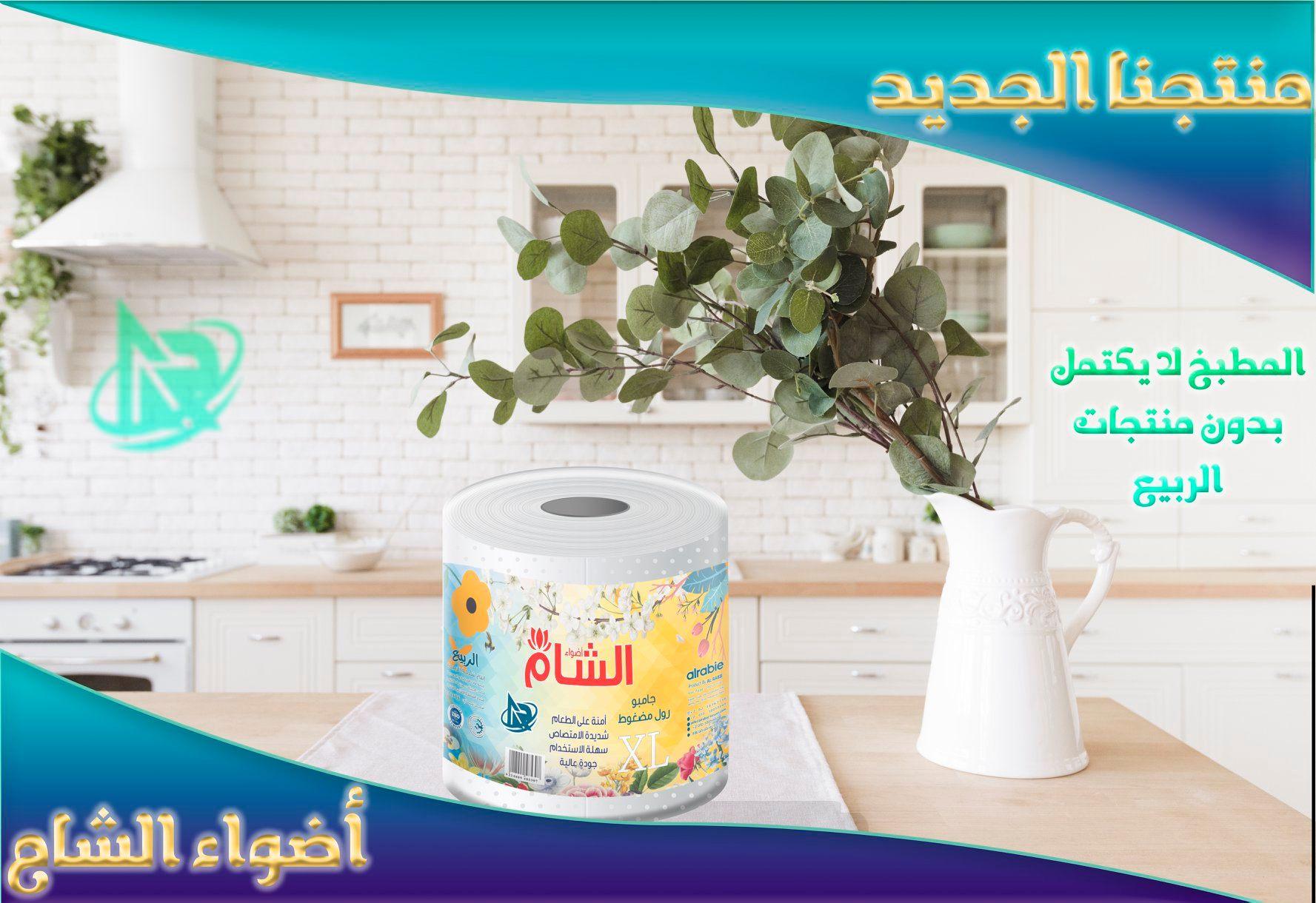 Adawaa Al sham jumbo kitchen roll 500 gram